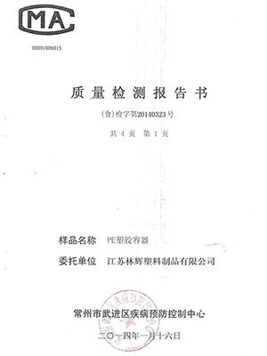 林辉塑业-PE塑胶容器检测报告